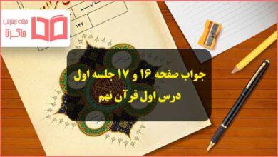 جواب فعالیت و انس با قرآن صفحه ۱۶ و ۱۷ جلسه اول درس اول قرآن نهم