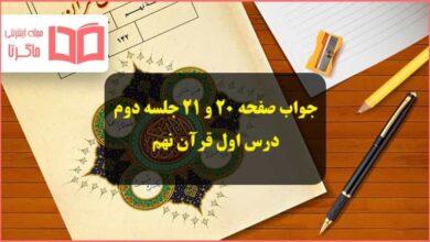 جواب تمرین های صفحه ۲۰ و ۲۱ جلسه دوم درس اول قرآن نهم