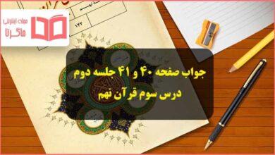 جواب فعالیت های صفحه ۴۰ و ۴۱ جلسه دوم درس سوم قرآن نهم