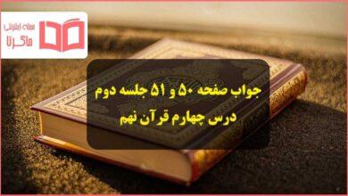 جواب صفحه ۵۰ و ۵۱ جلسه دوم درس چهارم قرآن نهم