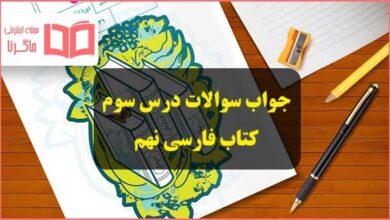 جواب سوال های خودارزیابی و نوشتن درس سوم فارسی نهم