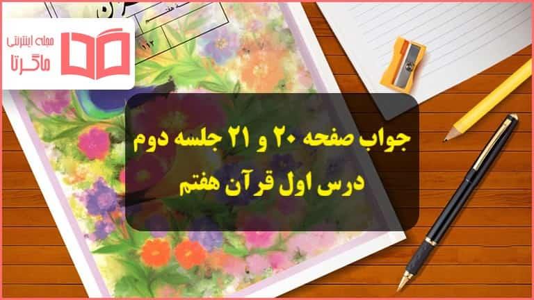 جواب فعالیت های صفحه ۲۰ و ۲۱ جلسه دوم درس اول قرآن هفتم