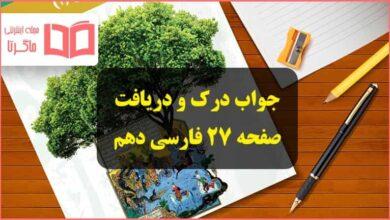جواب سوالات درک و دریافت صفحه ۲۷ روان خوانی دیوار فارسی دهم