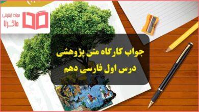 جواب سوال های کارگاه متن پژوهشی درس اول فارسی دهم