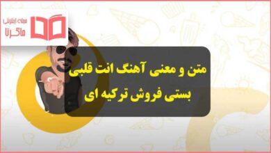 متن و معنی آهنگ انت قلبی قلبی بستی فروش ترکیه ای