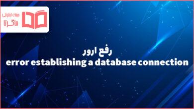 رفع خطا در برقراری ارتباط با پایگاه داده در وردپرس