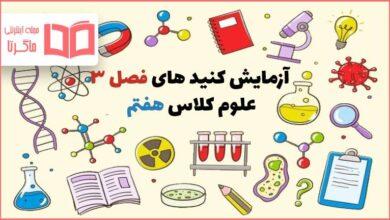جواب آزمایش کنید صفحه ۱۸، ۲۲ و ۲۳ علوم هفتم فصل سوم