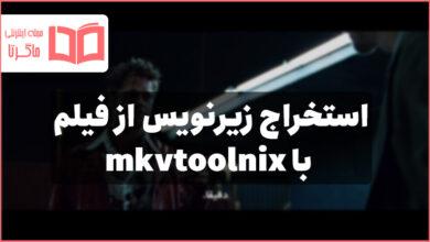 استخراج زیرنویس از فیلم با mkvtoolnix