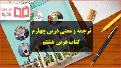 معنی مکالمه درس 4 چهارم عربی هشتم