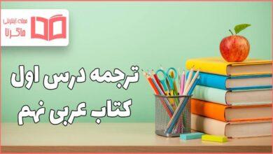 ترجمه درس اول عربی نهم ، معنی لغات الدرس الاول