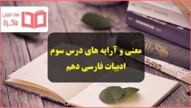 معنی درس سوم پاسداری از حقیقت فارسی دهم