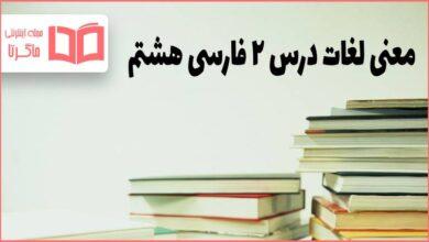 معنی لغات درس ۲ فارسی هشتم ؛ خوب جهان را ببین