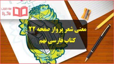 معنی کلمات و آرایه های ادبی شعر پرواز فارسی نهم