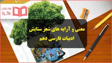 معنی و آرایه های ادبی و زبانی شعر ستایش به نام کردگار فارسی دهم