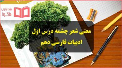 معنی شعر چشمه درس اول فارسی دهم