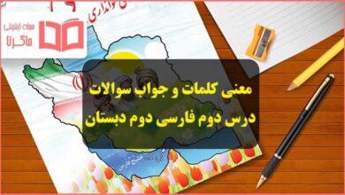 معنی لغات و جواب سوال های درس دوم فارسی دوم ابتدایی