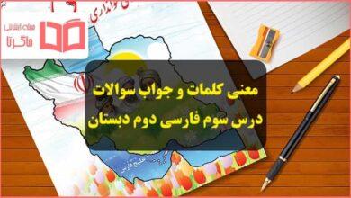 معنی کلمات و جواب تمرین های درس سوم فارسی دوم دبستان