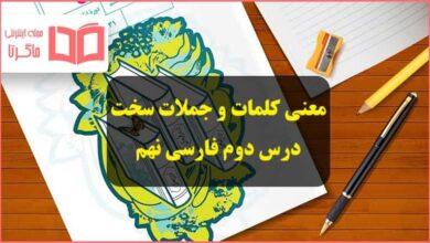 معنی کلمات و جملات سخت درس ۲ دوم فارسی نهم